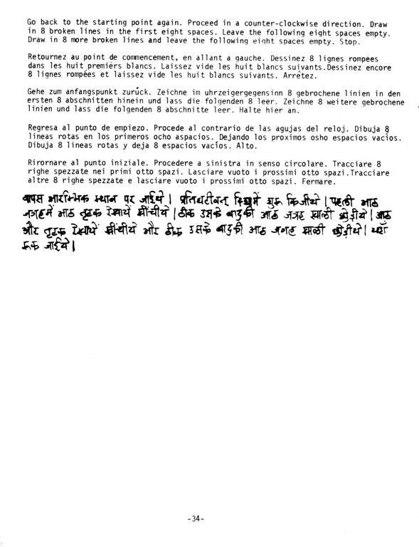 Astro-Logic P034