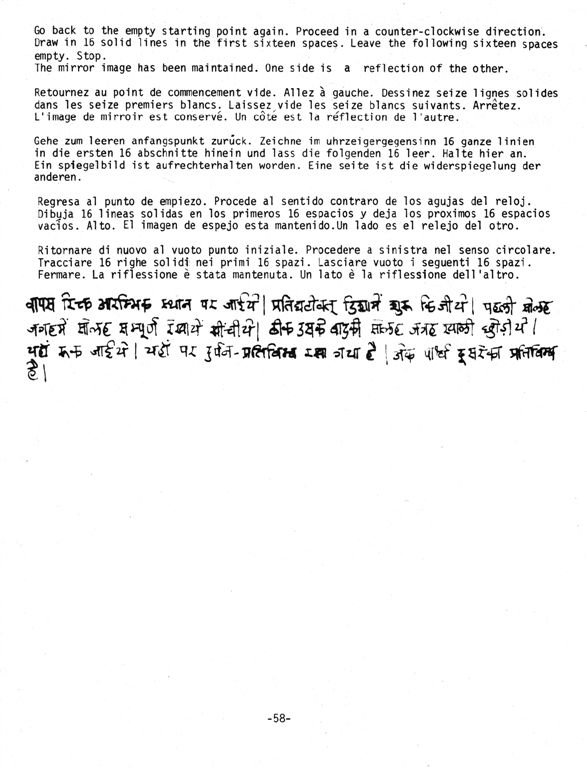 Astro-Logic P058