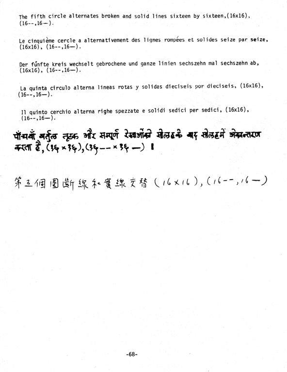 Astro-Logic P068