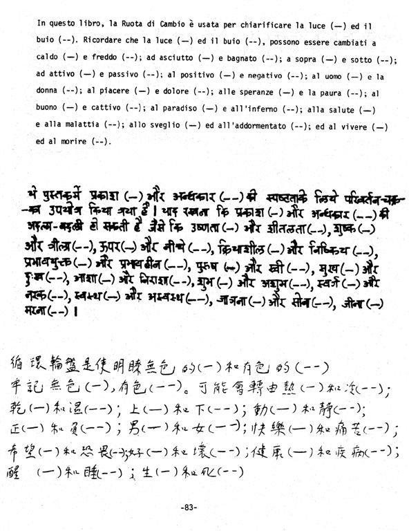 Astro-Logic P083