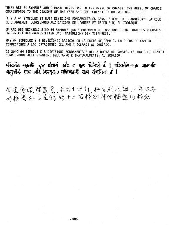 Astro-Logic P108