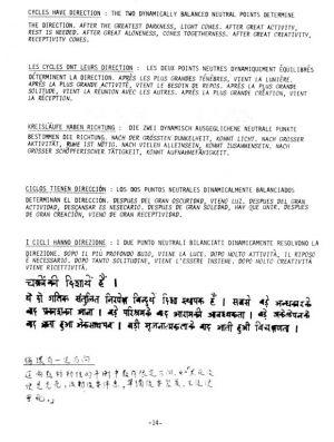 Astro-Logic P014