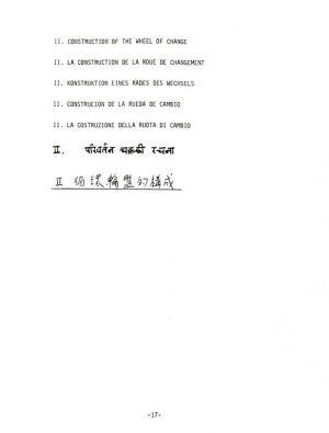 Astro-Logic P017