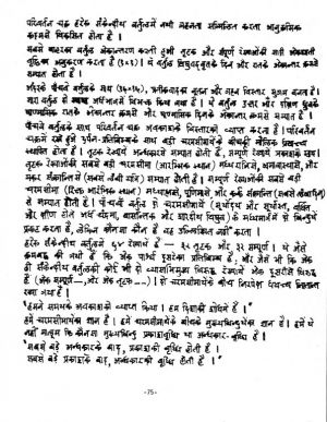 Astro-Logic P075